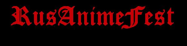 RusAnimeFest - Объединение каталогов мероприятий